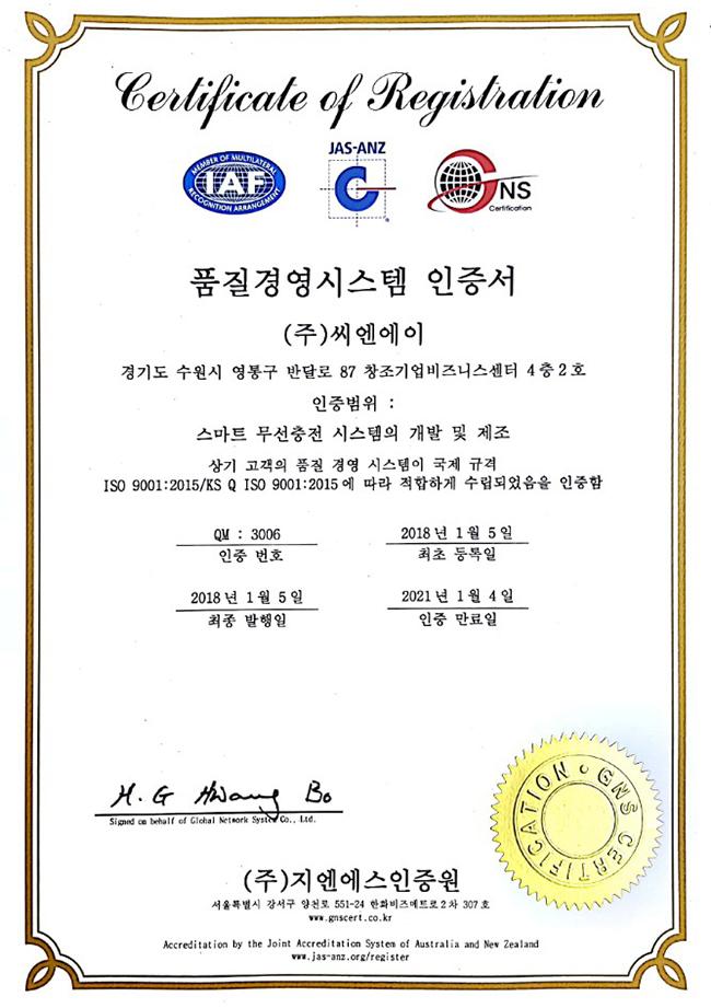 ISO 인증서 (국문)